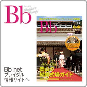 岡山のウェディング・ブライダル情報『B.b』